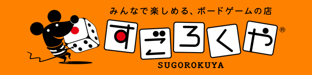 Board Game Shop : SUGOROKUYA